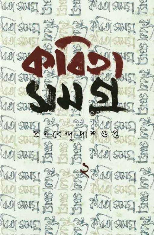 Kabita Samagra Pranabendu Dasgupta Vol 2