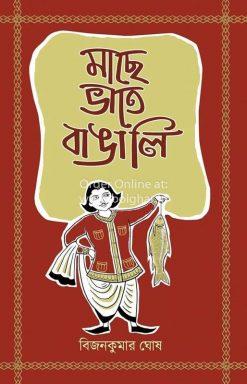 Machhe Bhate Bangali