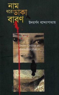 Naam Dhore Daka Baron
