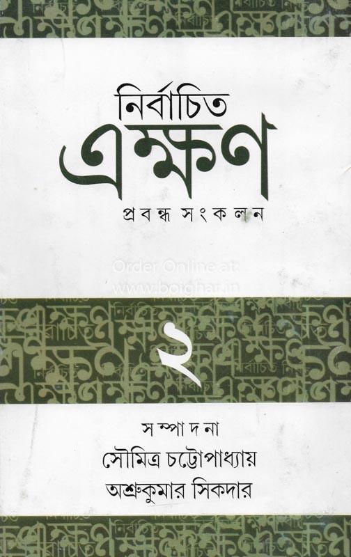 Nirbachito Ekkhon Vol 2