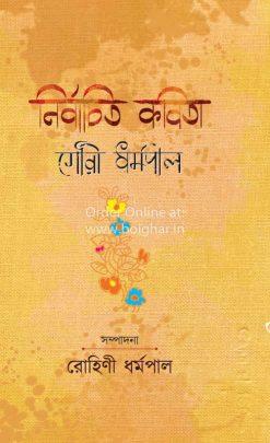 Gouri Dharmapal er Kobita