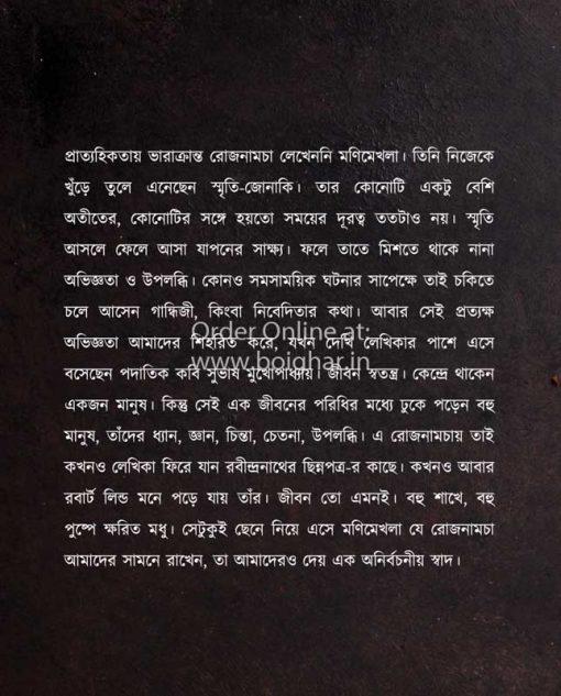 Rojnamcha