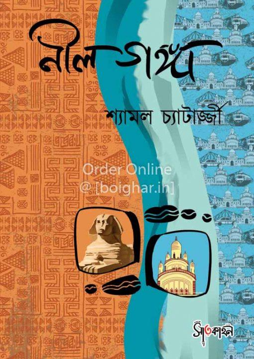 Neel Ganga