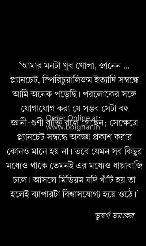 Satyajit Roy O Golper Bhut