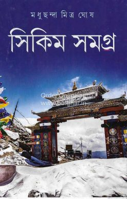 Sikkim Samagra