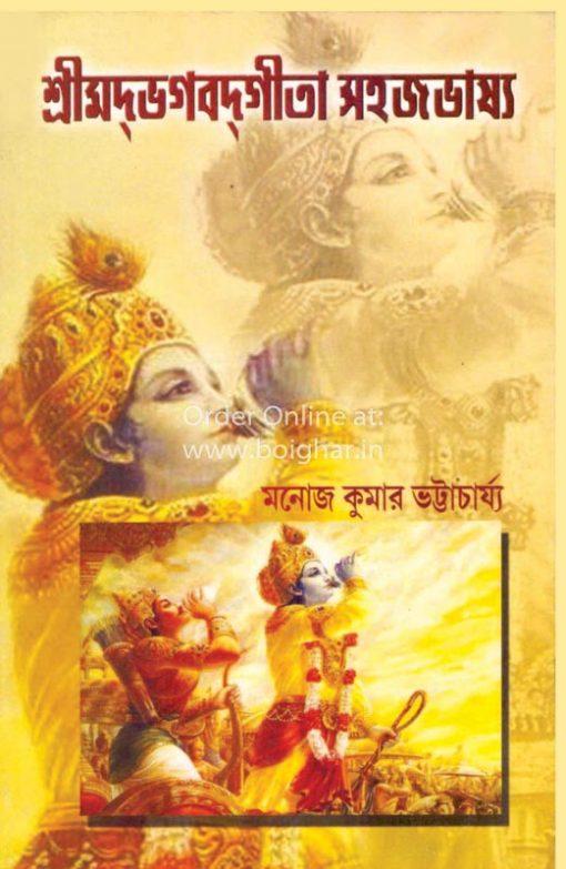 Srimadbhagbat Geeta