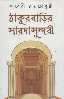 Thakurbarir Saradasundari