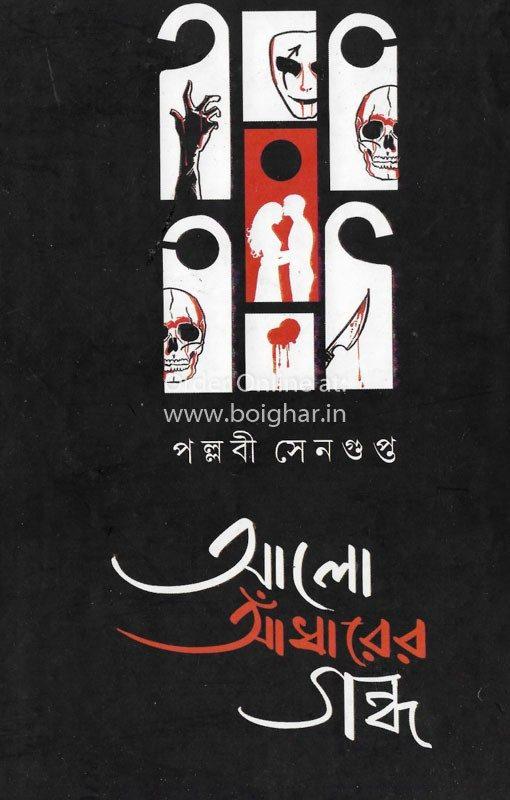 Aalo Anadharer Gondho