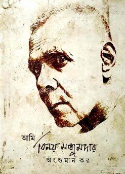 Aami Binoy Majumder