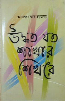 Uddhwata Jato Sakhar Sikhore