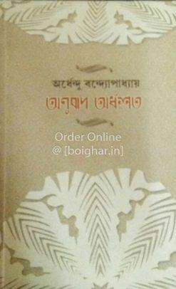 Anubad Ardhashata
