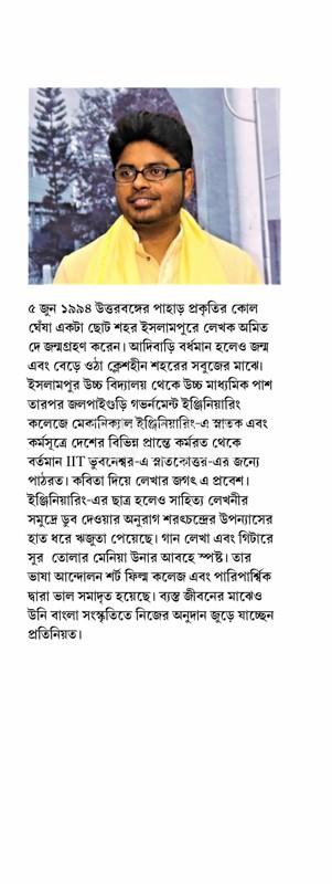 Benche Thakar Ananda
