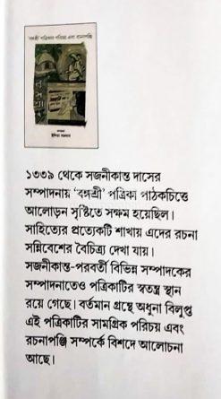 Bangashree Patrikar Parichoy Ebong Rachanapanji