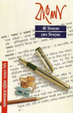 Bangla Ki Likhben Keno Likhben