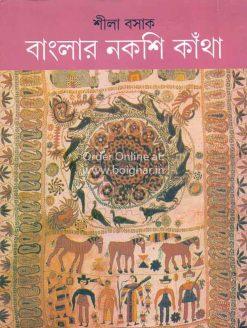 Banglar Nakshi Kantha