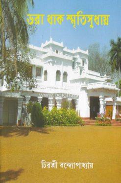 Bhora Thak Smriti Sudhaye