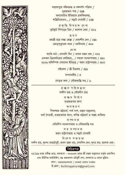 Bichitrapatra Sharodiya 1426
