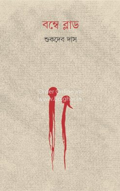 Bombay Blood