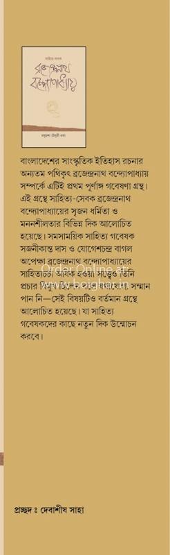 Sahitya Sadhak Brajendranath Bandopadhyay