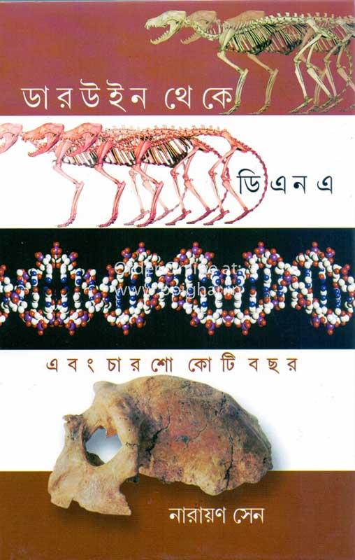 Darwin Theke DNA