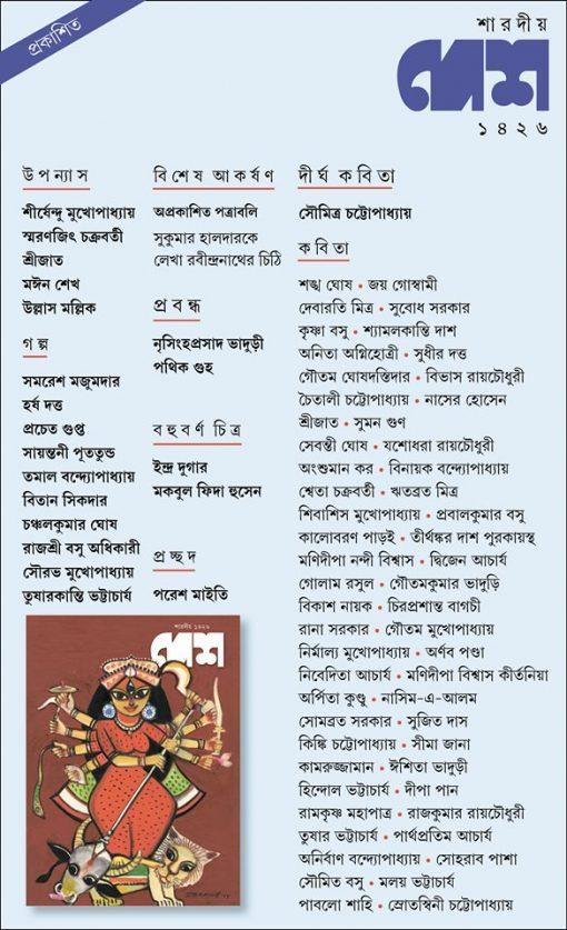 Desh Sharodiya 1426