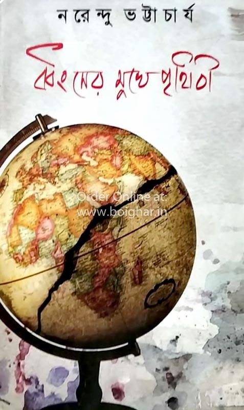 Dhawngsher Mukher Prithibi