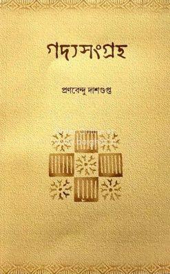 Gadya Sangraha - Pranabendu Dasgupta