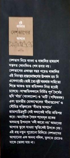 Dui Banglar Deshbhager Akhyan