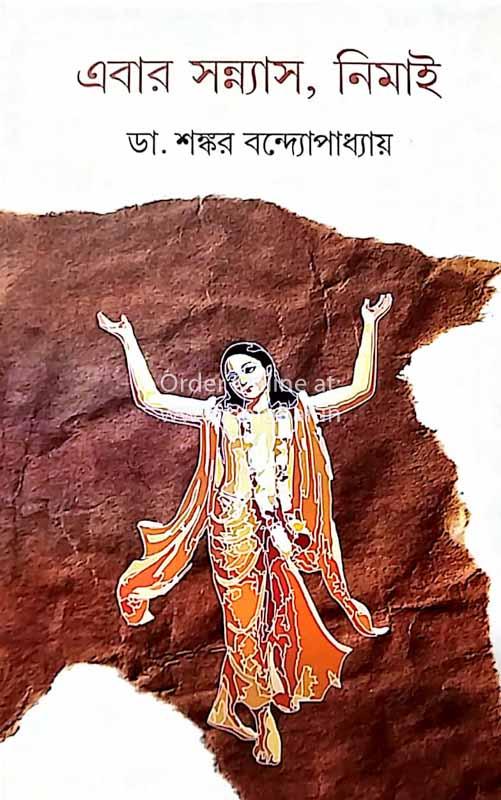 Ebar Sanya Nimai