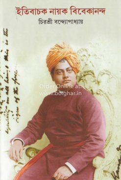Itibachok Nayak Vivekananda