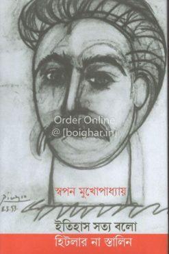 Itihash Satya Balo-Hitler Na Stalin