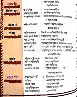 Katha Sahitya 1426
