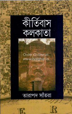 Kirtibas Kolkata