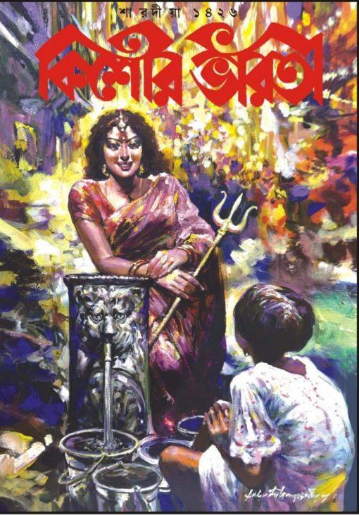 Kishore Bharati Sharodiya 1426