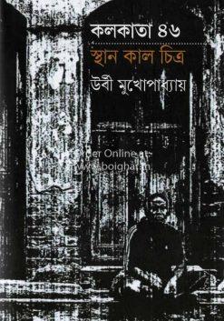 Kolkata 46