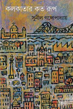 Kolkatar Koto Rup