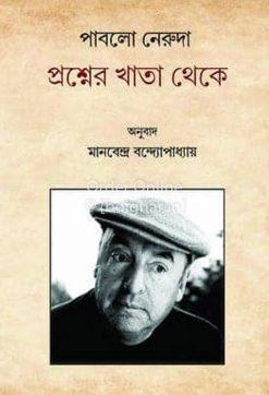Proshner Khata Theke