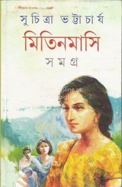Mitin Masi Samagra Vol 1