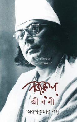 Nazrul Jibani