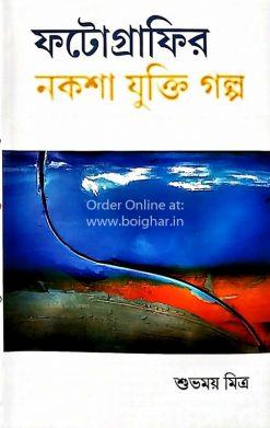 Photographyr Naksha Jukti Golpo