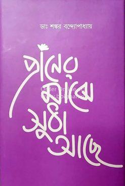 Praner Majhe Sudha Achhe