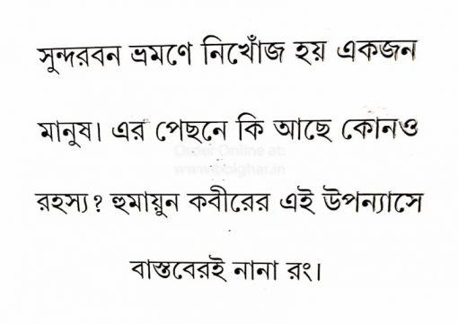 Ronge Ronge Ramdhanu