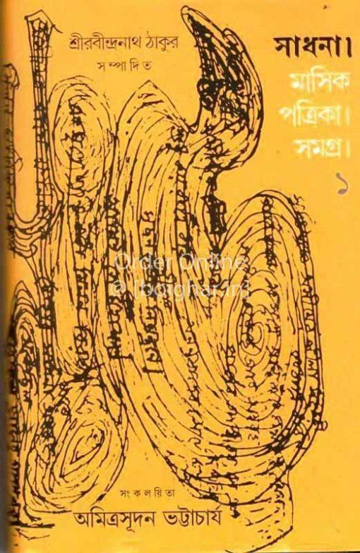 Sadhana Mashik Patrika - 1