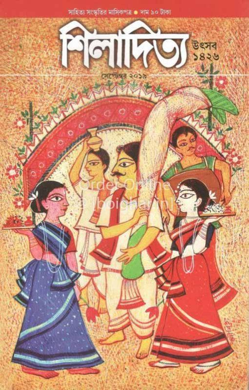 Shiladitya Utsab 1426