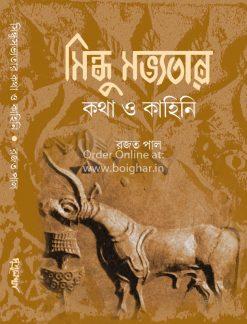 Sindhu Sabhyatar Katha O Kahini