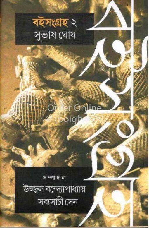 Subhash Ghosh Boisangraha - 2
