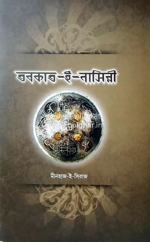Tabkat - E - Nasire