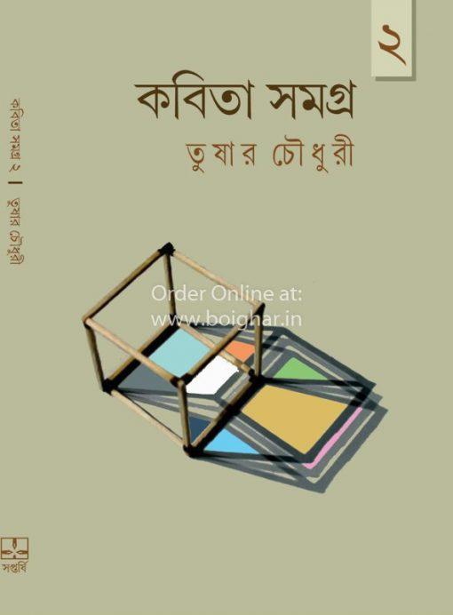 Kobita Samagra Vol 2 - Tushar Chowdhury