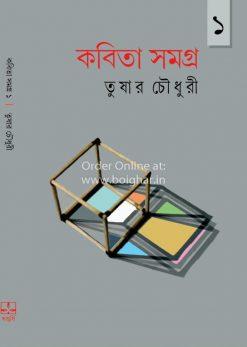 Kobita Samagra Vol 1 - Tushar Chowdhury