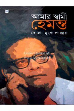 Amar Swami Hemanta